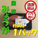 【税込 バラ売り】高知県産他 みょうが 約50g 1パック(みょうが ミョウガ 茗荷 薬味 みょうが
