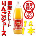 訳あり半額【税込 バラ売り】長野県産りんごだけを絞って作った お奨め ストレートりんごジュース 1リ