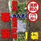 【税込 バラ売り】群馬・新潟県産他 春菊 150g 1袋(しゅんぎく シュンギク)上越フルーツ
