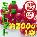 【税込 バラ売り】熊本県産他 ミニトマト 200g (トマト とまと ミニトマト みにとまと リコピン りこぴん プチとまと プチトマト)上越フルーツ - 上越フルーツ 楽天市場店