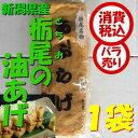 【税込 バラ売り】新潟産他 栃尾(とちお)の油あげ 1袋(あぶらあげ アブラアゲ)上越フルーツ