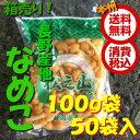 【税込 バラ売り】長野県産他 なめこ 100g 50パック1箱(なめこ ナメコ)上越フルーツ