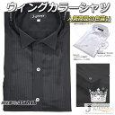 ウィングカラーシャツ,黒,ブラック,ウエディング,結婚式,タキシード