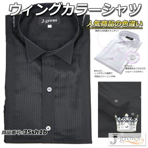 ウィングカラーシャツ ブラック ウエディング タキシード