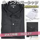 ウィングカラーシャツ 黒 ブラック【正規品より600円値引き...