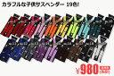 サスペンダー,子供用,キッズ,フォーマル,パーティ用,DM便送料160円!