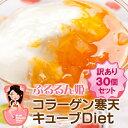 食べる高級エステ!ぷるるん姫フルーツ系30食セット【RCP】