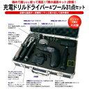充電式ドリル&ドライバー 男の道具キット31点セット Z-5300 (わけあり)