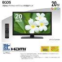 E-COS/イーコス 20型地上デジタル液晶テレビ ES-D1T020SN