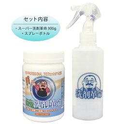 スーパー<strong>洗剤革命</strong> 300gセット(スプレーボトル付き)除菌、洗浄、脱臭 多目的洗剤※箱つぶれあり。中身は問題ありません