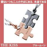 【あす楽対応】 THE KISS シルバー メッセージ ペアネックレス 【ペア販売】 SV925製 ふたりで合わせる人生のパズルLove is always between us