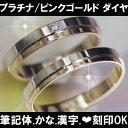 結婚指輪 プラチナ ペア ピンクゴールド バーゼル&バーゼルダイヤ  鍛造 日本製 マリッジリング ペアリング PT900K18PG 筆記体日本語ハート刻印可 結婚記念日 プロポーズ プラチナ結婚指輪 ペア結婚指輪 金婚式  ホワイトデー