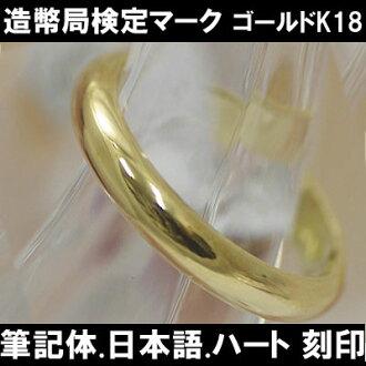 Wedding ring wedding rings gold pairing Sierre-K18 Mint test mark on mirror finish standard wedding Memorial Day white ★ happy bond ★
