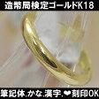 """結婚指輪 """"ゴールドシエール""""【1本販売】 マリッジリングコンピュータ刻印 ペアリング ゴールド K18製 造幣局検定 鏡面仕上げ ダイヤ・誕生石入れ 金婚式 プロポーズ 刻印無料 シンプル ブライダル [ジュエリー大賞ショップ1位] 05P09Jul16"""