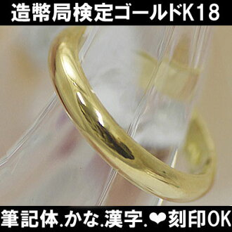 Wedding ring wedding rings gold pairing Sierre-K18 Mint test mark on mirror finish standard wedding Memorial Day white ★ happy bond ★
