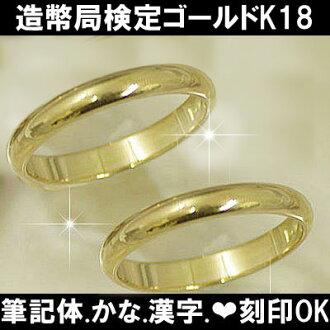 Wedding ring wedding rings gold Sierre K18 pairing written body.?. Kanji... heart... ever-Inga Konan Maru review quo! married Memorial Day white ★ happy