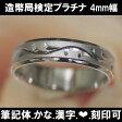 """結婚指輪 プラチナ """"クラシコ""""【1本販売】 造幣局検定 マリッジリング ペアリング 筆記体日本語ハート刻印可能 結婚記念日 プロポーズ プラチナ結婚指輪 ペア結婚指輪 刻印無料 シンプル ブライダル 05P09Jul16"""