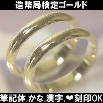 Wedding ring wedding rings gold Sierre K18 pairing written body.?. Kanji... heart... ever-Inga Konan Maru review quo! married Memorial Day white ★ happy bond ★