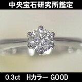 【あす楽対応】 ダイヤモンド エンゲージリング プラチナ 婚約指輪 ダイヤを美しく魅せる小さな爪 0.3カラット-Hカラ -Si2-GOOD メモリアルプレートプレゼント【レビュー