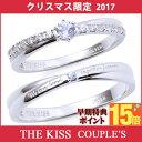 【 2017 クリスマス限定 】 THE KISS シルバー ペアリング ロイヤルブルームーンスト