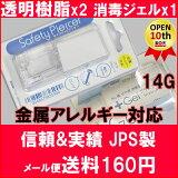 ピアッサー 透明樹脂(金属アレルギー対応) セイフティピアッサー 2個と 消毒ジェル(20ml)1個セット 両耳 病院紹介状付ピアスマニュアル付属