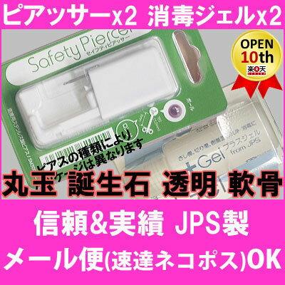 ピアッサー セイフティピアッサー2個と 消毒用ジ...の商品画像