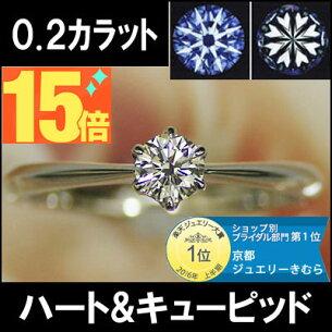 キューピッド ダイヤモンド エンゲージリング プラチナ カラット エクセレント