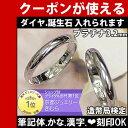 """結婚指輪 プラチナ ペア """"シエール"""" ペア価格 ダイヤ・誕生石入れられます 鍛造 硬い指輪 筆記体"""