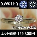 ダイヤモンド エンゲージリング プラチナ 婚約指輪 0.2カラット Dカラー エクセレント