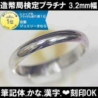 Platinum Sierre wedding ring wedding ring pair cursive...?... Kanji... heart ticking applied computer imprinted Mint certification marks Pt900 mirror finish white Valentine's day two ties