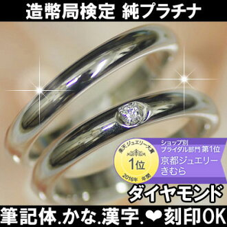 Wedding ring wedding ring pair pure Platinum Sierre-pure (diamond) Mint certification marks mirror finish shortest next Sunrise loading cursive...?... Kanji... heart... ever-Inga married Memorial Day white ☆ two of bonds