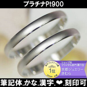 結婚指輪プラチナチェーリー【ペア価格】マリッジリングペアリング筆記体.日本語.刻印可能結婚記念日金婚式プロポーズPt900結婚指輪プラチナ結婚指輪ペア結婚指輪刻印無料結婚指輪