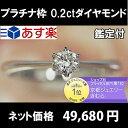 【あす楽 即納】 鑑定付 ダイヤモンド エンゲージリング 0.2カラット Hカラー GOOD Si2