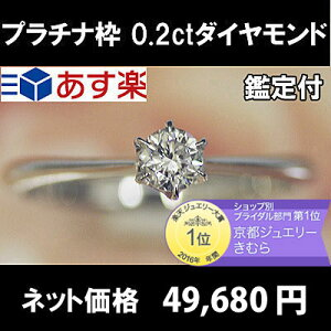 【数量限定】ダイヤモンドエンゲージリングプラチナ0.2カラット-H-Si2-GOOD婚約指輪ダイヤを美しく魅せる小さなティファニー爪【.で.プレゼント】通常納期1週間(オプションで最短翌日出荷)