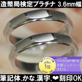Wedding ring wedding ring pairing Platinum eterno PT900-Mint test marks into cursive...?... Kanji... heart... ticking Inga bridal surface shine off solid volume married Memorial Day white ★ two of bond ★