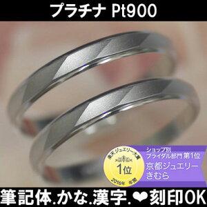 結婚指輪プラチナスニル【ペア価格】ブライダルマリッジリングペアリングPT900筆記体.日本語.刻印可能結婚記念日金婚式プロポーズプラチナ結婚指輪ペア結婚指輪刻印無料結婚指輪