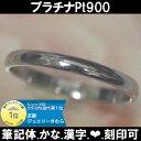 結婚指輪 プラチナ フォレスト【1本販売】 マリッジリング ...