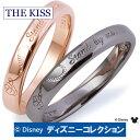 """ショッピングそば 15倍ポイント スーパーSALE☆ ディズニーコレクション ミッキー&ミニー THE KISS メッセージ シルバー ペアリング 【ペア販売】 筆記体日本語ハート刻印可 SV925製 """"Stand by me.""""(私のそばにいて) 指輪 THEKISS DI-SR1202-DI-SR1203 記念日 □"""