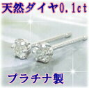 As for one special price platinum natural diamond 0.1ct stud bolt pierced earrings beyond the pierced earrings first popular  limit, as for the classic item [sold out 400] free shipping that I want, it is in email service shipment