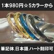 980円♪ 5カラー から選べる サージカル ステンレス 316L リング 刻印可☆ 安心素材 【1本販売】◆ふたりの絆◆ メール便OK