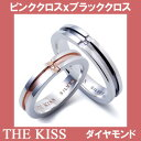 【ペア販売】THE KISS 結婚指輪 マリッジリングシルバー ペアリング ダイヤモンド ピンク&ブラック〜十字架〜きれいな字で刻印!コンピュータ刻印♪【特注サイズ対応】 ★ふたりの絆★