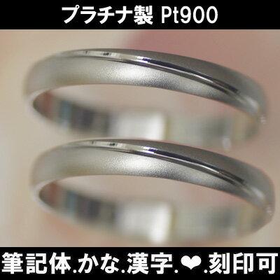 結婚指輪 プラチナ ローウイ 【ペア価格】 マリッジリング ペアリング 筆記体.日本語.刻印可能 結婚記念日 金婚式 プロポーズ プラチナ結婚指輪 ペア結婚指輪 刻印無料結婚指輪 05P20Feb16 Pt900結婚指輪 ブライダル結婚指輪 バレンタイン