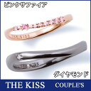 ショッピングPSP 送料無料 THE KISS シルバー ペアリング 【ペア販売】 SV925製 指輪 THEKISS ピンクサファイアxダイヤモンド ピンク&ブラックコーティング SR1282PSP-SR1283DM 指輪 THEKISS 記念日