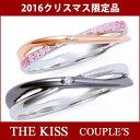 【2016年クリスマス限定】 THE KISS シルバー ペアリング ダイヤモンド ペア販売 SV925 筆記体日本語ハート刻印可 2016-01RPI-BKD...