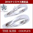 【2016年クリスマス限定】 THE KISS シルバー ペアリング ダイヤモンド ペア販売 【Wish upon a star】【Premium Silver 950】 筆記体日本語ハート刻印可 2016-02RL-RMDM