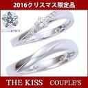【2016年クリスマス限定】 THE KISS シルバー ペアリング ダイヤモンド ペア販売 【Wish upon a star】【Premium Silver...