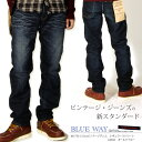 BLUEWAY:13.5ozビンテージデニム レギュラーストレートジーンズ(オールドブルー):M1736-4650 ブルーウェイ ジーンズ メンズ デニム ジーパン 裾上げ