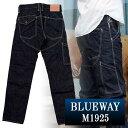 BLUEWAY:13.5ozビンテージデニム ロガー ワークパンツ(ワンウォッシュ):M1925-8100 ブルーウェイ ジーンズ メンズ デニム ジーパン 裾上げ ストレート
