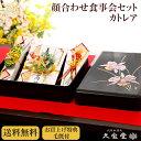 【顔合わせ食事会セット】 カトレア 【略式結納 結納 結納品 結納セット 結納飾】