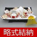 結納セット 略式 紅雲セット【結納 結納品 結納セット 結納飾】